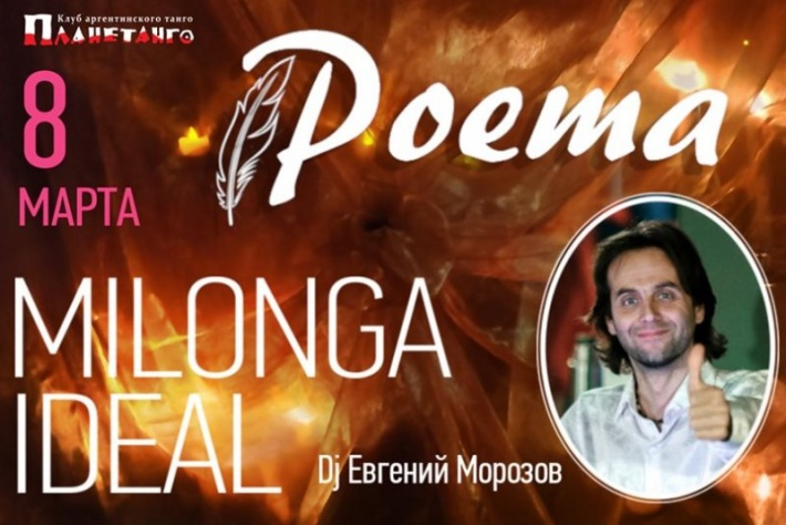MILONGA IDEAL DJ ЕВГЕНИЙ МОРОЗОВ