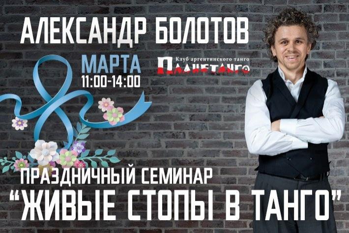Живые стопы в танго. Трехчасовой семинар с Александром Болотовым 8 марта в 11:00 в Планетанго
