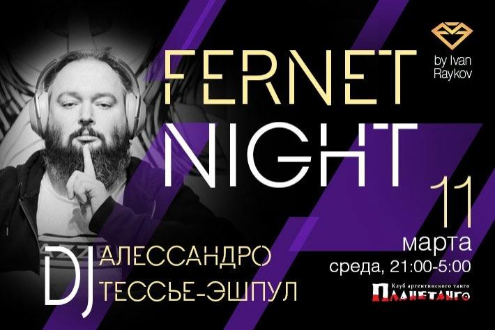 FERNET NIGHT 11 МАРТА ! DJ ЕВГЕНИЙ МОРОЗОВ!