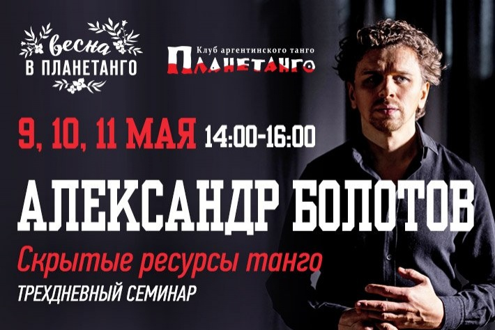 День 3. Скрытые ресурсы танго. Трехдневный семинар с Александром Болотовым 9, 10 и 11 мая в Планетанго