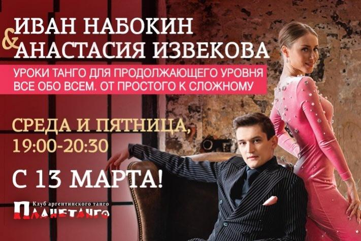 С 13 марта! Регулярные уроки продолжающего уровня с Иваном Набокиным и Анастасией Извековой по средам и пятницам в Планетанго