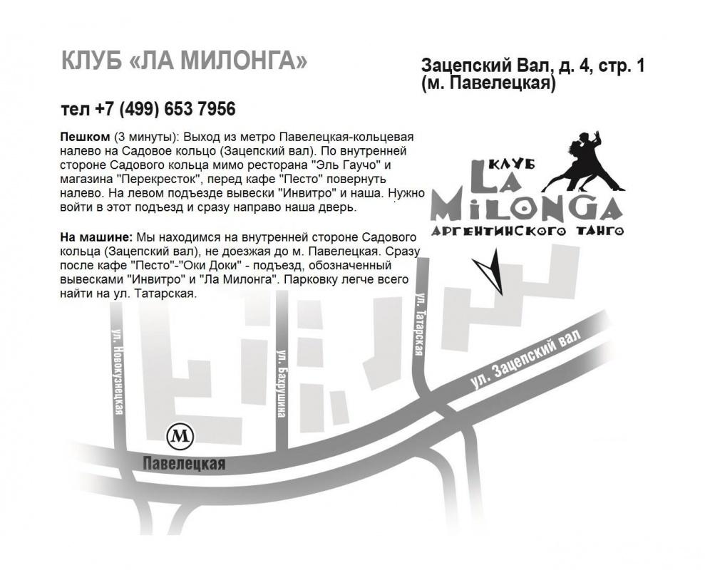 Как найти клуб Ла Милонга