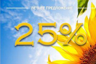 Жаркая скидка на покупку летних абонементов! 25% + бонусы