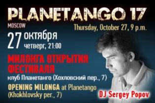 Милонга открытия фестиваля «Planetango-XVII»