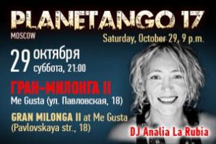 Вторая Гран-милонга фестиваля «Planetango-XVII». Центр «Открытый Мир»
