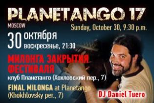 Милонга закрытия фестиваля «Planetango-XVII»