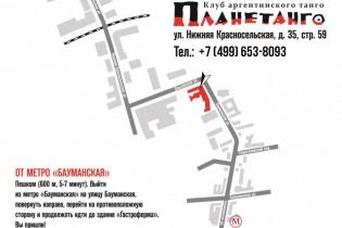 Клуб Планетанго переехал на Бауманскую! Адреса-явки-пароли смотрите здесь!!! :-)