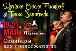 12-ти часовой интенсив от Мариано Чичо Фрумболи и Хуаны Сепульведа для продвинутых танцоров и преподавателей