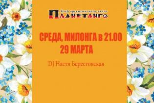 Милонга Wednesday Fernet Night. DJ - Настя Берестовская