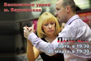 Бесплатный* урок аргентинского танго и набор в группу начинающего уровня. Танцевальная школа