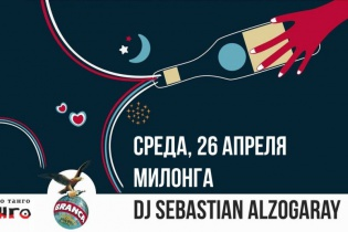 Милонга Wednesday Fernet Night. DJ - Sebastian Alzogaray!