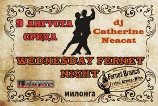 Милонга Wednesday Fernet Night. DJ - Catherine Neacat!