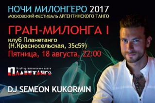 Первая Гран-милонга фестиваля «Ночи Милонгеро 2017»