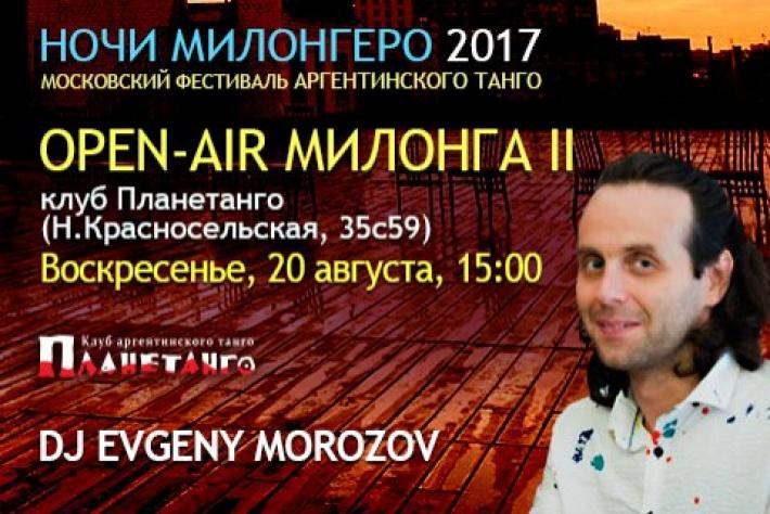 Дневная open-air милонга на Крыше в Планетанго. DJ - Евгений Морозов!