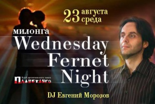 Милонга Wednesday Fernet Night. DJ - Евгений Морозов!