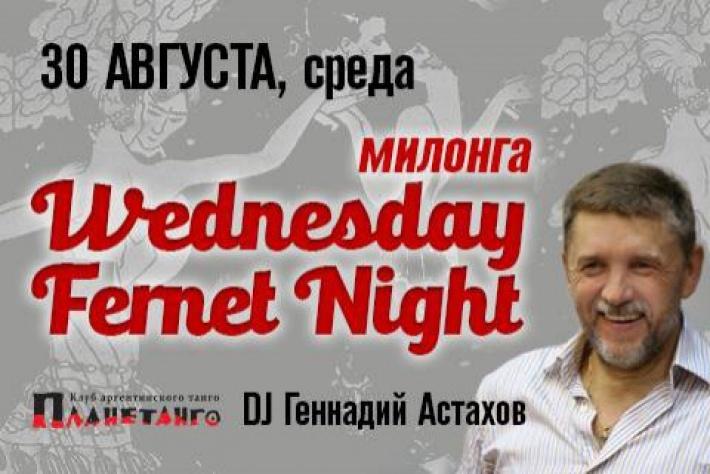 Милонга Wednesday Fernet Night. DJ - Геннадий Астахов!
