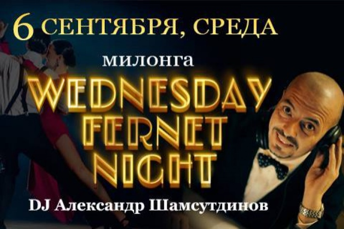 Милонга Wednesday Fernet Night. DJ - Александр Шамсутдинов!