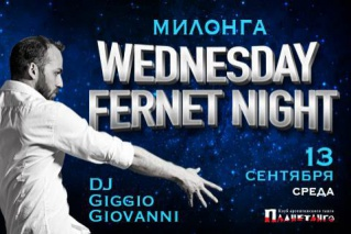 Милонга Wednesday Fernet Night. DJ - Giggio Giovanni!