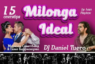 Milonga IDEAL 15.09, DJ - Daniel Tuero! Шоу Mariela Sametband и Guillermo Barrionuevo!
