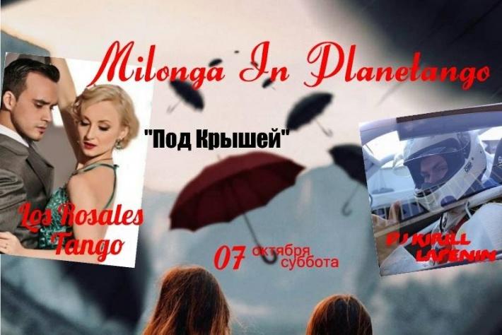 Милонга «Под Крышей» в субботу 7 октября, DJ - Кирилл Лапенин!