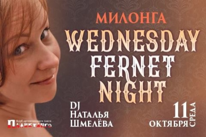 Милонга Wednesday Fernet Night. DJ - Наталья Шмелёва!