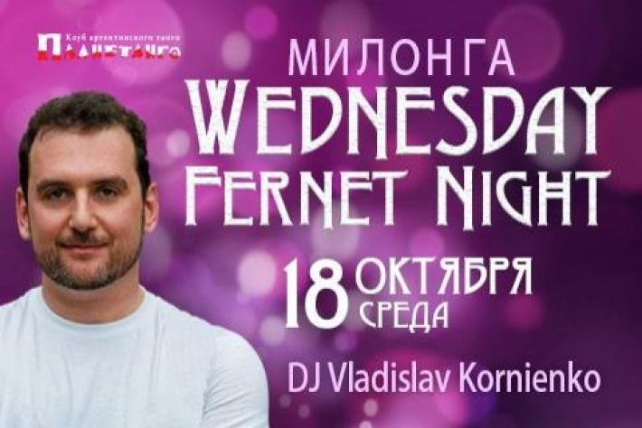Милонга Wednesday Fernet Night. DJ - Владислав Корниенко!