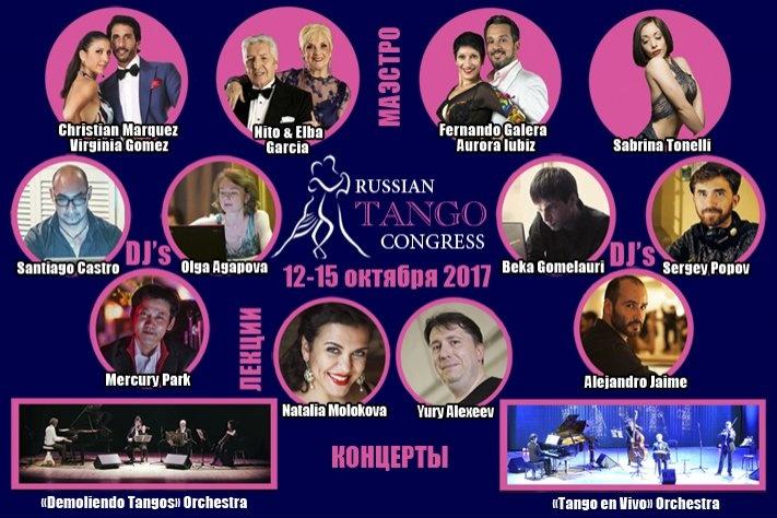 12-15 октября в гостях у клуба «Планетанго» крупное мероприятие - «Танго-Конгресс». Изменения в расписании!