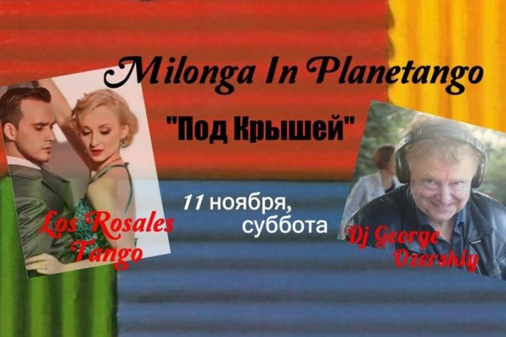 Милонга «Под Крышей» в субботу 11 ноября, DJ - Жорж Озерский
