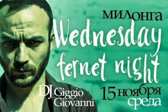 Милонга Wednesday Fernet Night. DJ - Giggio Giovanni!