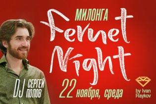 Милонга Fernet Night. DJ - Сергей Попов!