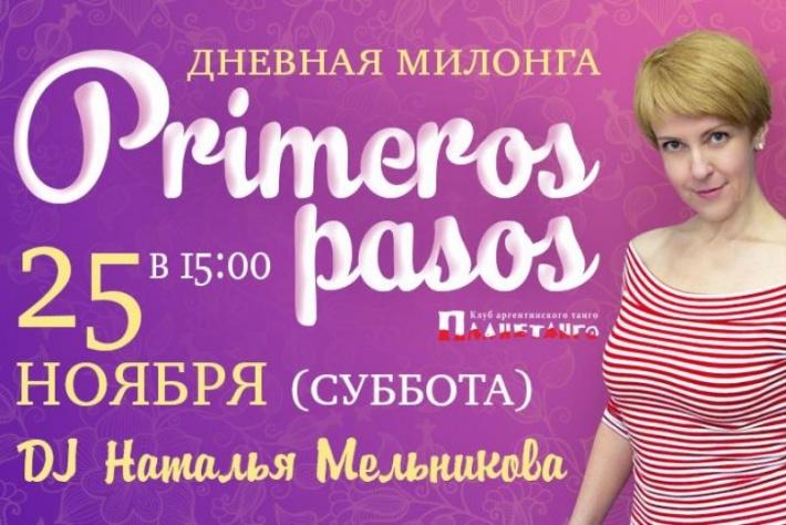 Дневная милонга Primeros Pasos 15:00-19:00. DJ - Наталья Мельникова!