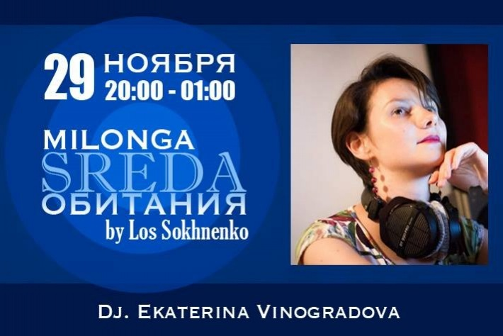 Милонга SREDA обитания. DJ - Екатерина Виноградова!