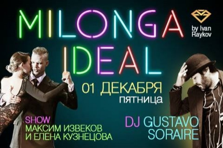 Милонга IDEAL. DJ Gustavo Soraire! Выступление М.Извекова и Е.Кузнецовой!