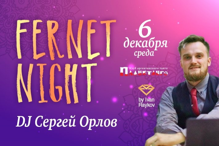 Милонга Fernet Night. DJ - Сергей Орлов!