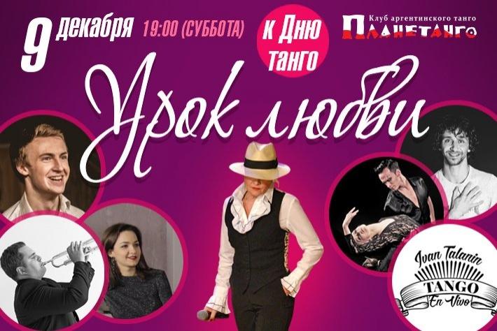 К Дню Танго - Спектакль «Урок любви» в клубе «Планетанго»!