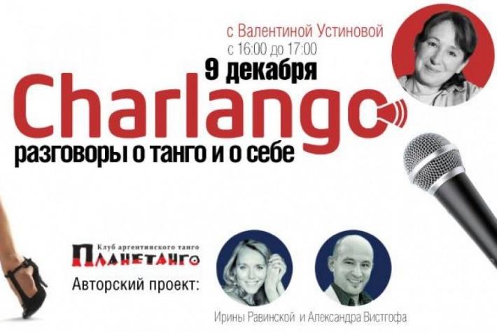 К Дню Танго - первая встреча проекта «Charlango - Разговоры о танго и о себе». У нас в гостях - Валентина Устинова!