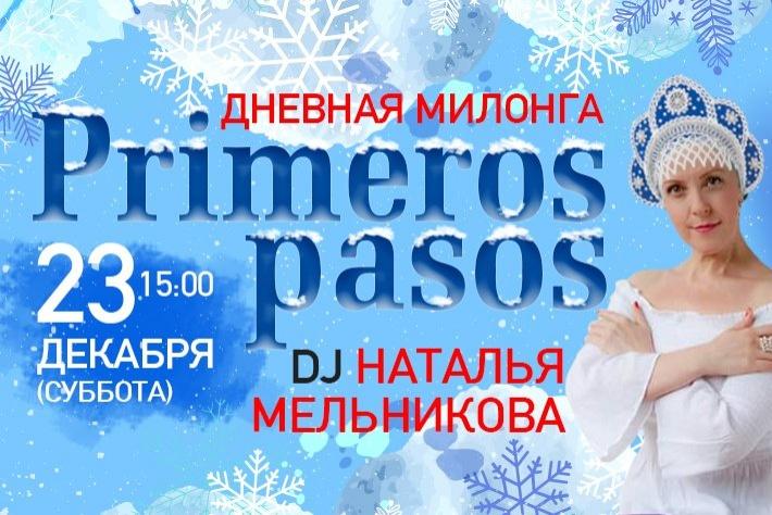 Дневная милонга «Primeros Pasos». Новогодняя! DJ Наталья Мельникова!