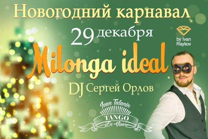 Милонга IDEAL представляет - Новогодний карнавал в Планетанго! DJ - Сергей Орлов! Оркестр Tango En Vivo!