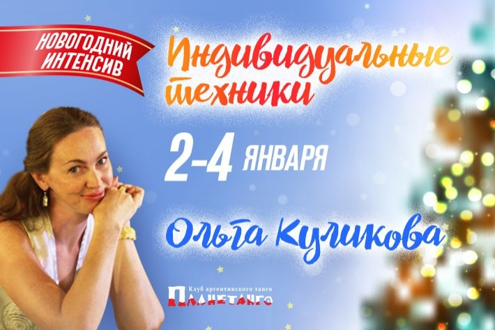 Новогодний интенсив по индивидуальной технике танго с Ольгой Куликовой