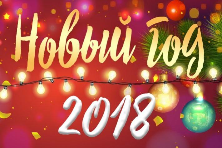 Новый год в клубах Планетанго и Ла Милонга!