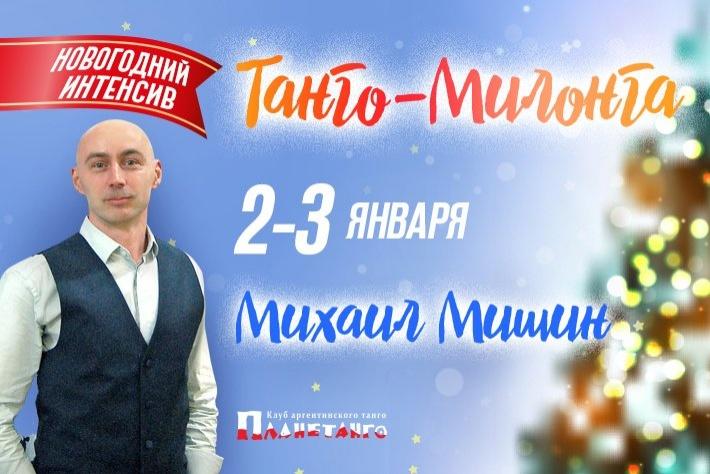 Новогодний интенсив «Танго-милонга» с Михаилом Мишиным