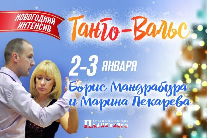 Новогодний интенсив «Танго-Вальс». Борис Мандрабура и Марина Пекарева!