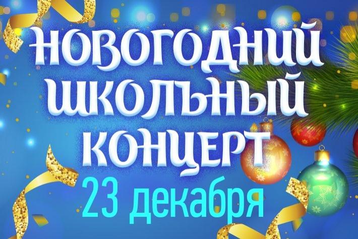 Новогодний школьный концерт! Приглашайте своих друзей!