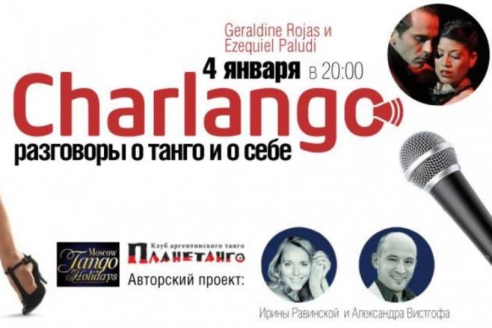 Проект «Charlango - Разговоры о танго и о себе». У нас в гостях - Жеральдин Рохас и Эзекиль Палуди!