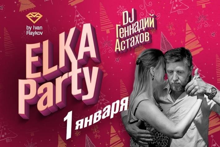 Milonga ELKA party! DJ - Геннадий Астахов!