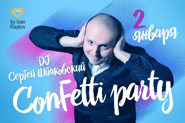 Milonga Confetti-party! DJ - Сергей Шпаковский!