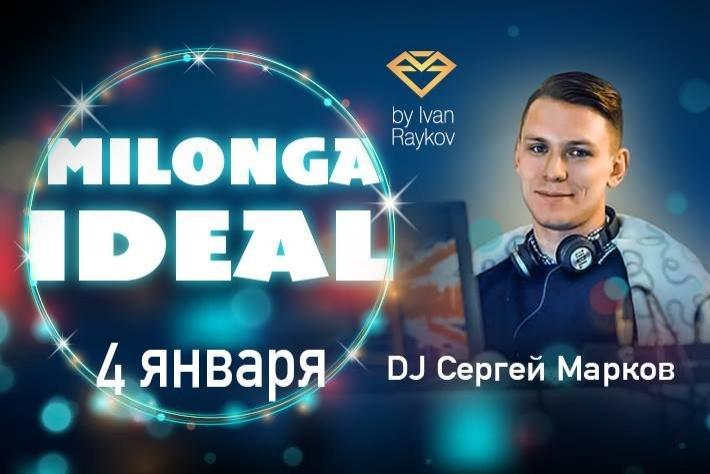 Milonga IDEAL! DJ - Sergey Markov!