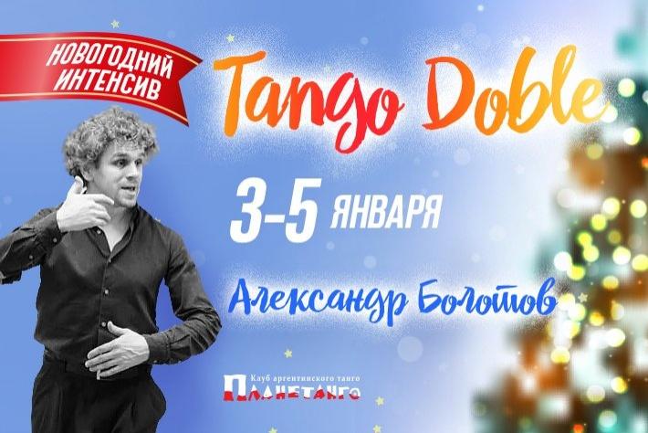 Новогодний интенсив «Tango Doble» с Александром Болотовым