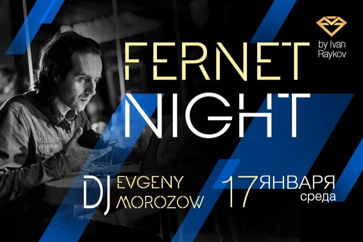 Милонга Fernet Night. DJ - Евгений Морозов!