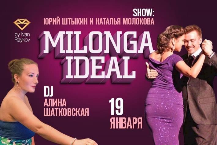 Milonga IDEAL! DJ - Алина Шатковская! Выступление Юрия Штыкина и Натальи Молоковой!